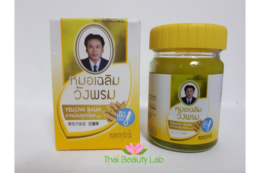 Тайский бальзам WANG PROM Yellow balm/Желтый бальзам