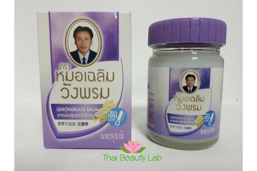 Тайский бальзам WANG PROM Lemongrass balm/Лемонграсс